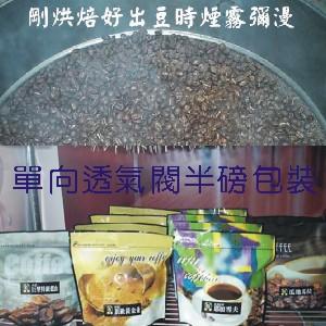 印尼羅布斯塔咖啡豆半磅