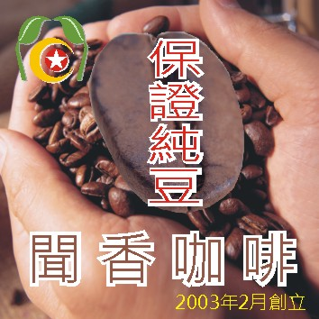 💧好康優惠好豆推薦0523組💧  印尼黃金鼎上曼特寧咖啡豆1磅 1000元 再送1/4磅 【共1又1/4磅/相當於打8折】