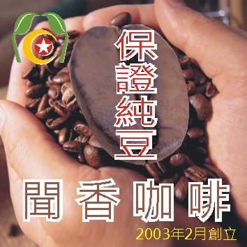💧好康優惠好豆推薦0524組💧  薩爾瓦多溫泉咖啡豆1磅1000元 再送1/4磅 【共1又1/4磅/相當於打8折】