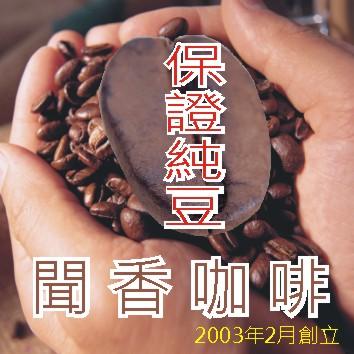 💧好康優惠好豆推薦0821組💧  巴西達特拉雨林保留咖啡1磅 1200元 再送1/4磅 【共1又1/4磅/相當於打8折】