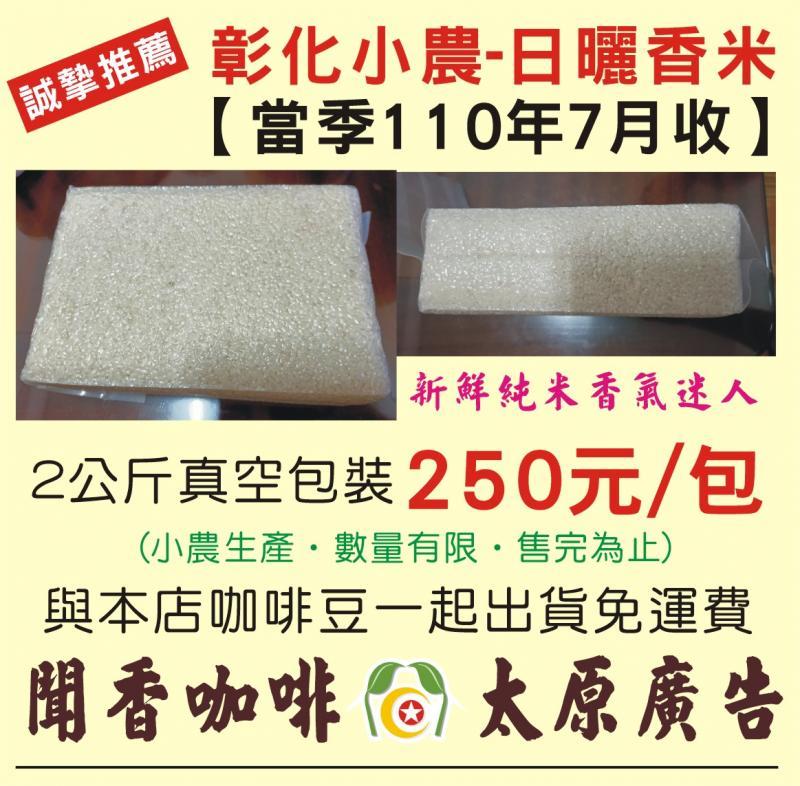 彰化小農-日曬有機香米【當季110年7月收】2公斤真空包裝